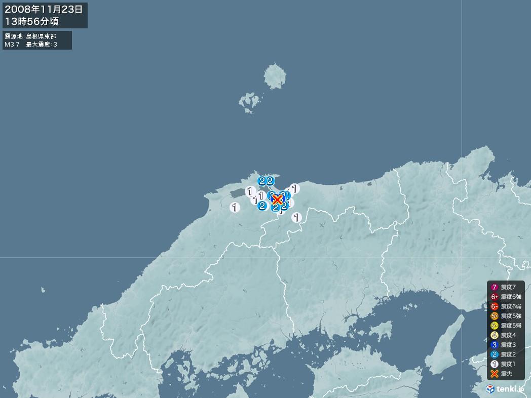 地震情報 2008年11月23日 13時56分頃発生 最大震度:3 震源地:島根県東部(拡大画像)