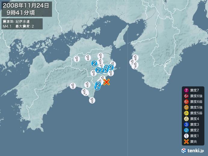 地震情報(2008年11月24日09時41分発生)