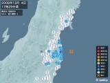 2008年12月04日17時29分頃発生した地震
