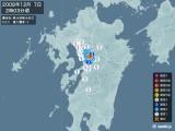 2008年12月07日02時03分頃発生した地震