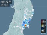 2008年12月07日07時31分頃発生した地震