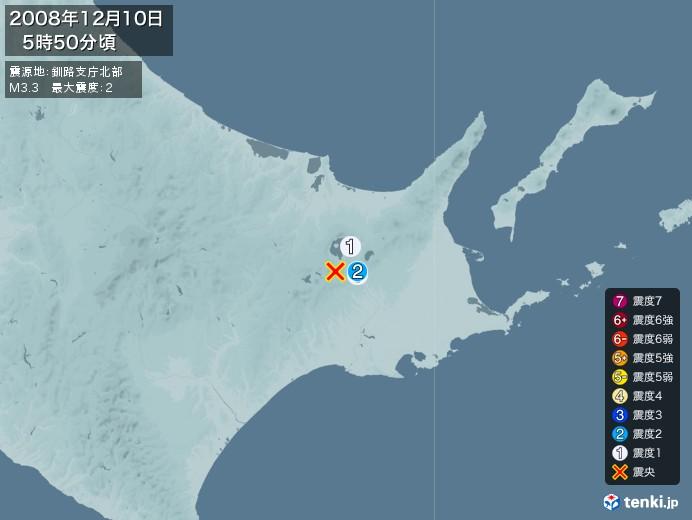 地震情報(2008年12月10日05時50分発生)