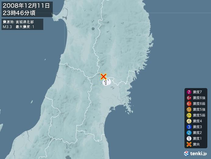 地震情報(2008年12月11日23時46分発生)