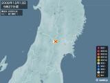 2008年12月13日05時27分頃発生した地震