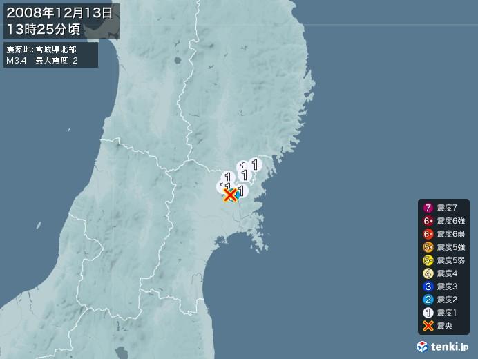 地震情報(2008年12月13日13時25分発生)