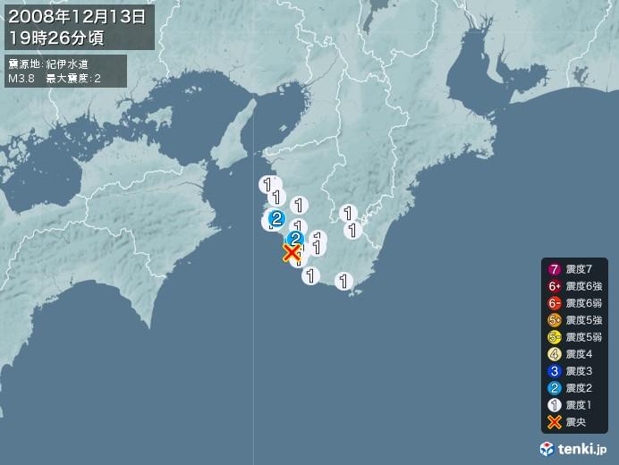 地震情報(2008年12月13日19時26分発生)