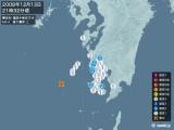 2008年12月13日21時32分頃発生した地震