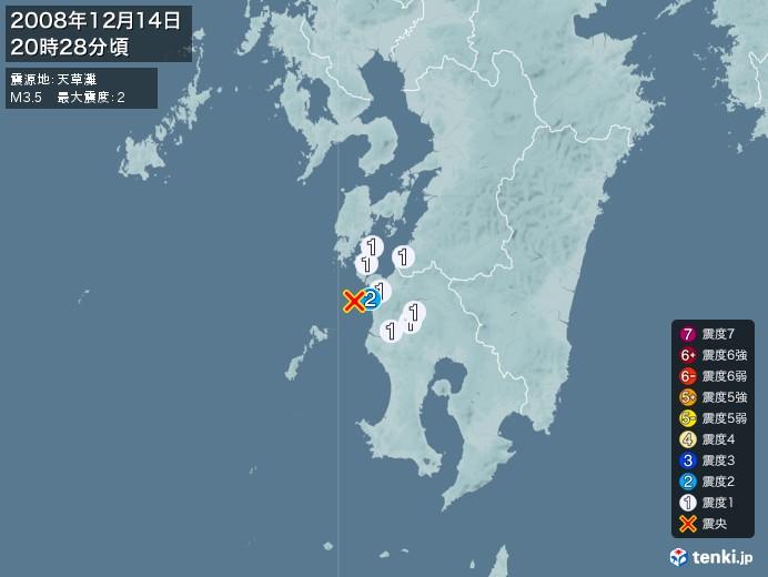 地震情報(2008年12月14日20時28分発生)