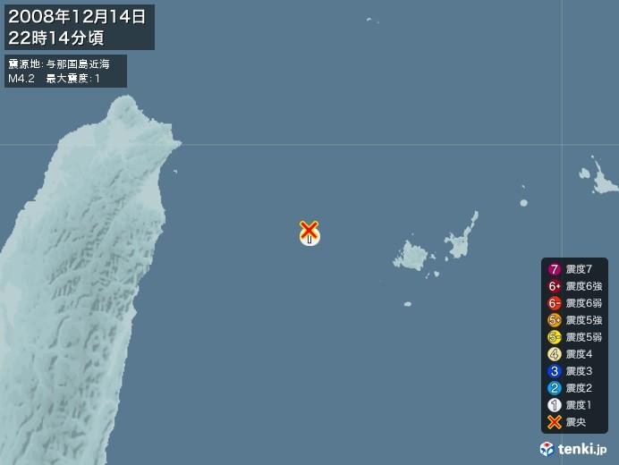 地震情報(2008年12月14日22時14分発生)