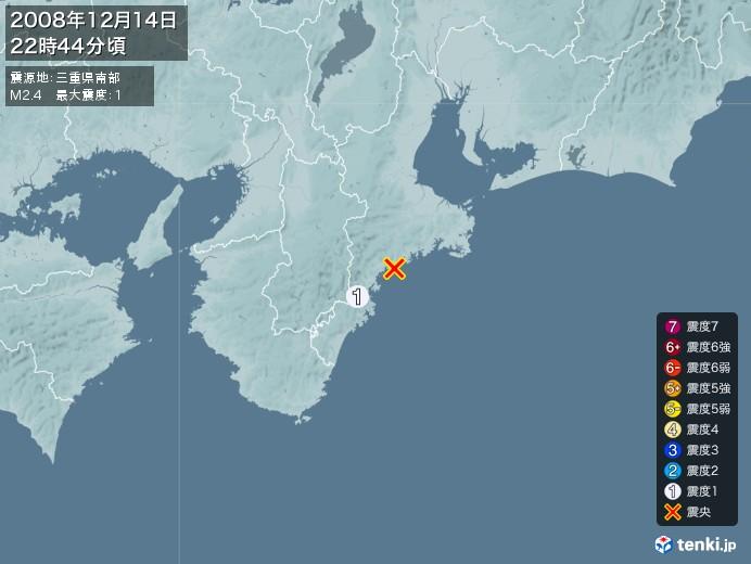 地震情報(2008年12月14日22時44分発生)