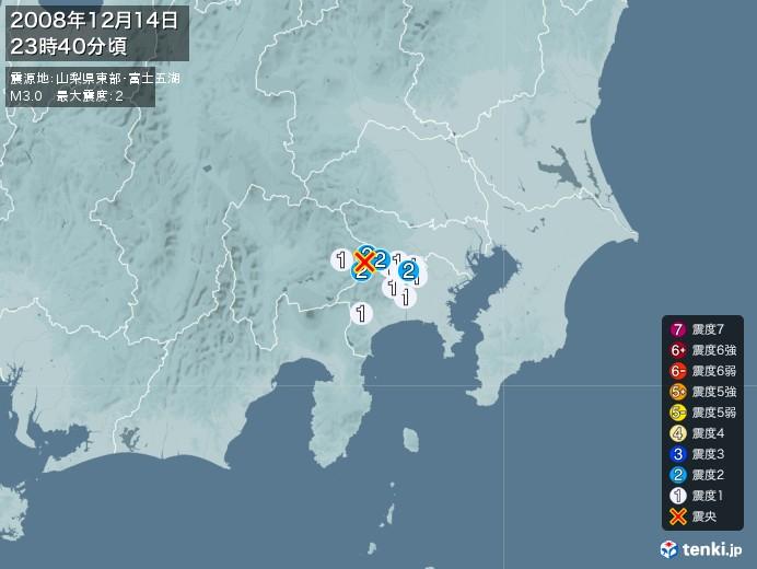 地震情報(2008年12月14日23時40分発生)