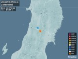 2008年12月14日23時50分頃発生した地震