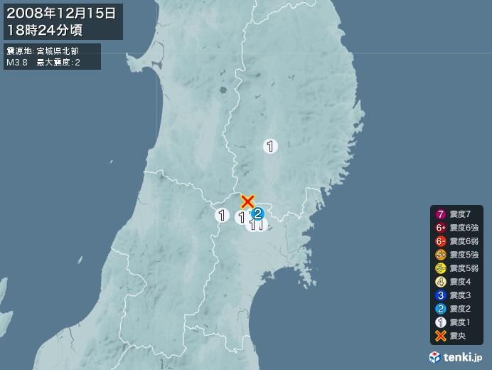 地震情報(2008年12月15日18時24分発生)