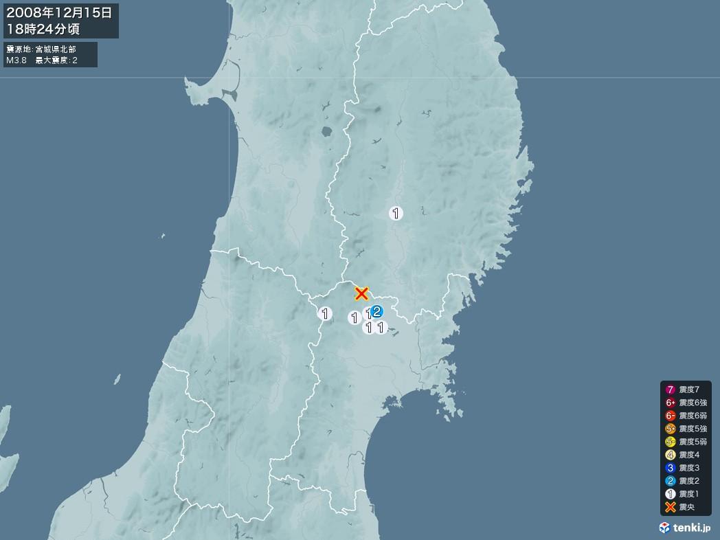 地震情報 2008年12月15日 18時24分頃発生 最大震度:2 震源地:宮城県北部(拡大画像)