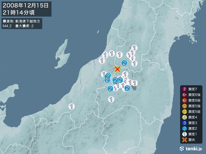 地震情報(2008年12月15日21時14分発生)