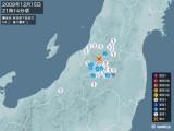 2008年12月15日21時14分頃発生した地震