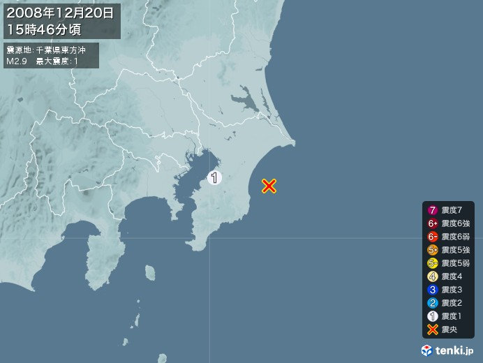 地震情報(2008年12月20日15時46分発生)