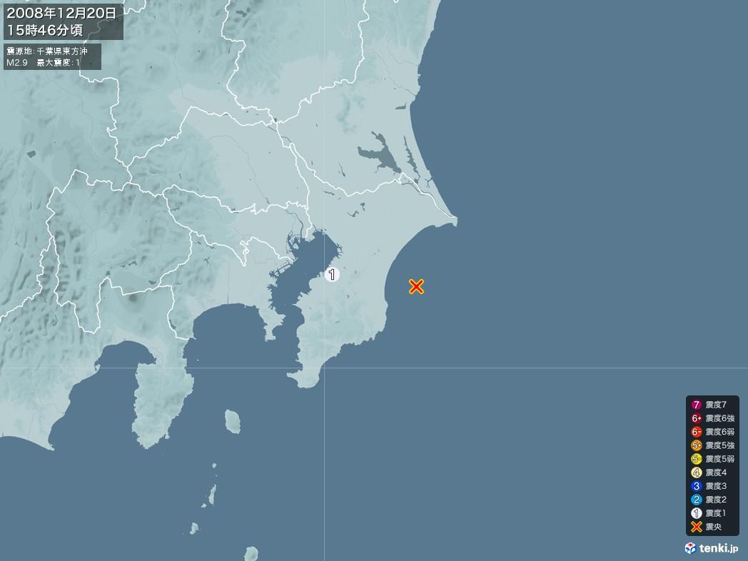 地震情報 2008年12月20日 15時46分頃発生 最大震度:1 震源地:千葉県東方沖(拡大画像)