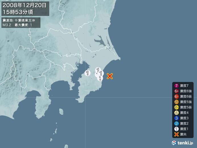 地震情報(2008年12月20日15時53分発生)
