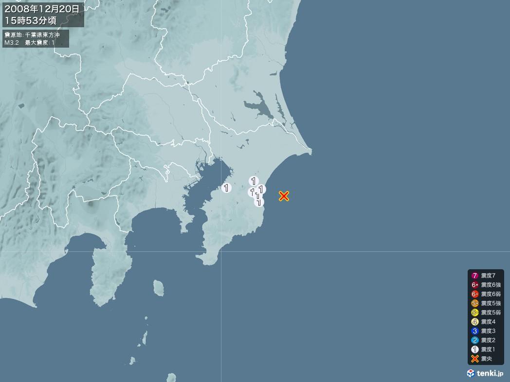 地震情報 2008年12月20日 15時53分頃発生 最大震度:1 震源地:千葉県東方沖(拡大画像)