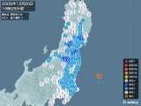 2008年12月20日19時29分頃発生した地震