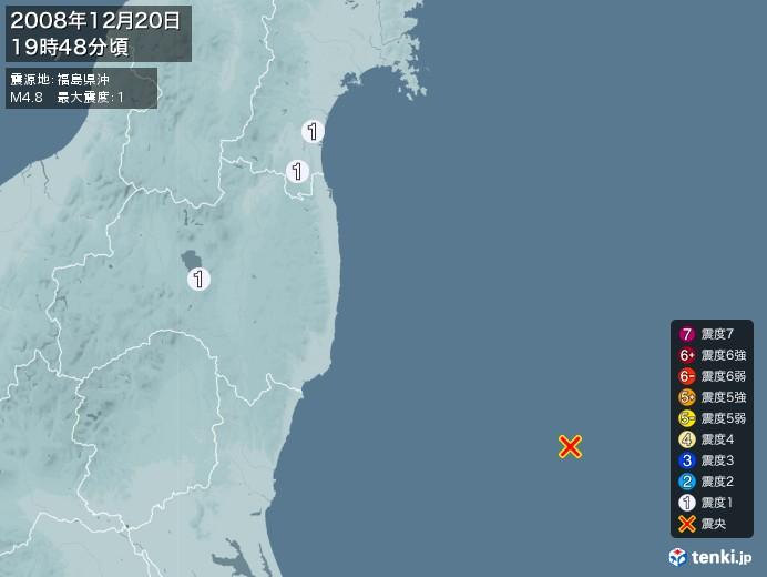 地震情報(2008年12月20日19時48分発生)
