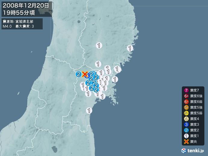 地震情報(2008年12月20日19時55分発生)
