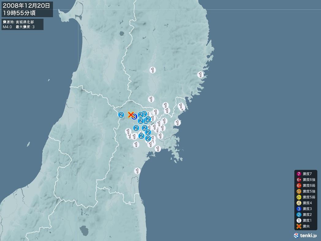 地震情報 2008年12月20日 19時55分頃発生 最大震度:3 震源地:宮城県北部(拡大画像)