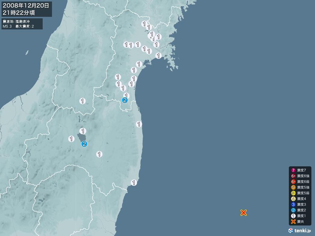地震情報 2008年12月20日 21時22分頃発生 最大震度:2 震源地:福島県沖(拡大画像)