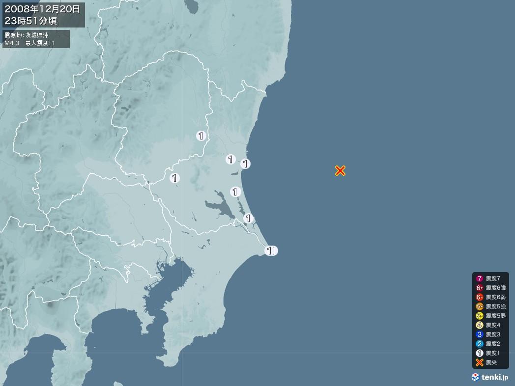 地震情報 2008年12月20日 23時51分頃発生 最大震度:1 震源地:茨城県沖(拡大画像)