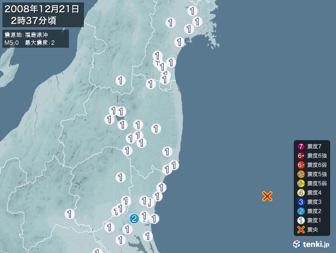 地震情報(2008年12月21日02時37分発生)