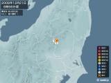 2008年12月21日06時56分頃発生した地震