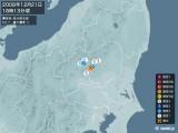 2008年12月21日18時13分頃発生した地震