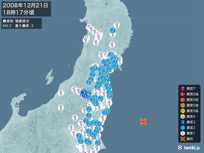 地震情報(2008年12月21日18時17分発生)