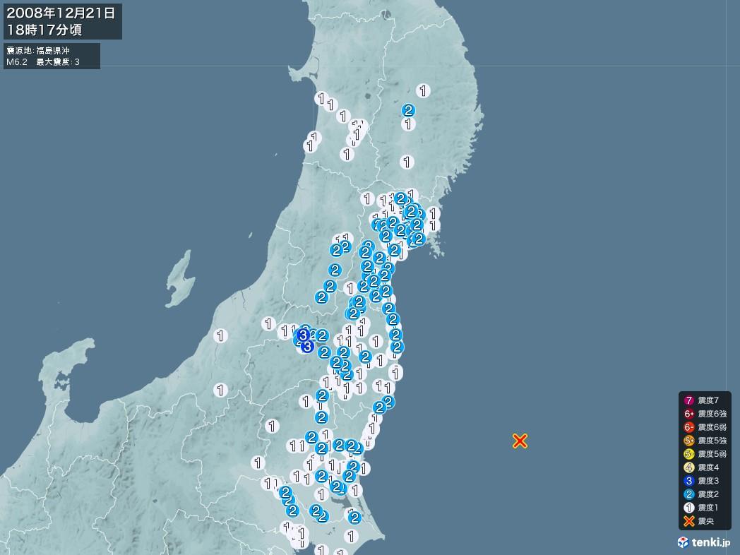 地震情報 2008年12月21日 18時17分頃発生 最大震度:3 震源地:福島県沖(拡大画像)