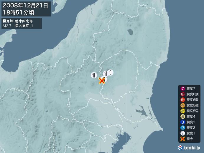 地震情報(2008年12月21日18時51分発生)