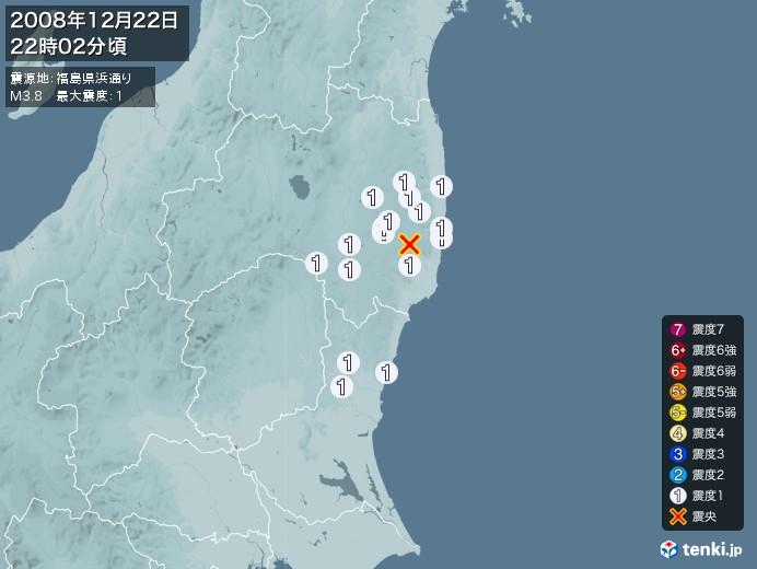地震情報(2008年12月22日22時02分発生)