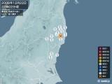2008年12月22日22時02分頃発生した地震