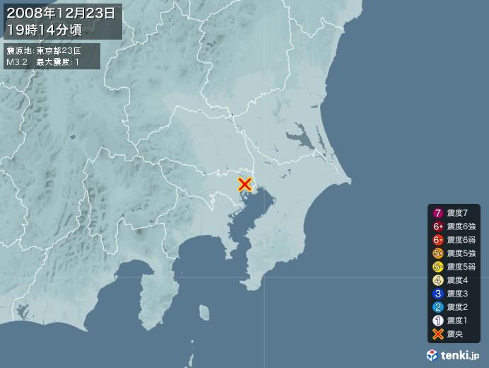 地震情報(2008年12月23日19時14分発生)