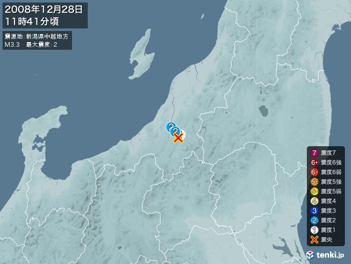 地震情報(2008年12月28日11時41分発生)