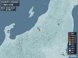 2008年12月28日11時41分頃発生した地震