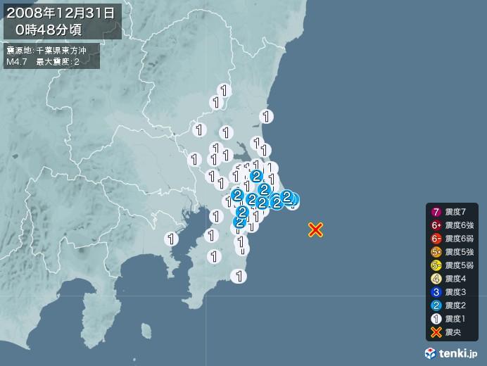 地震情報(2008年12月31日00時48分発生)