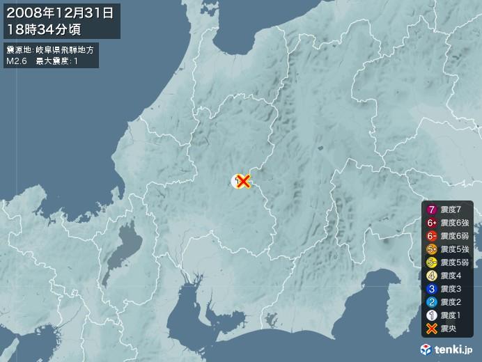 地震情報(2008年12月31日18時34分発生)