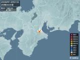 2008年12月31日20時04分頃発生した地震