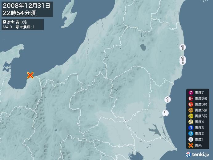 地震情報(2008年12月31日22時54分発生)