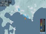 2009年01月01日08時50分頃発生した地震