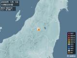 2009年01月01日14時02分頃発生した地震
