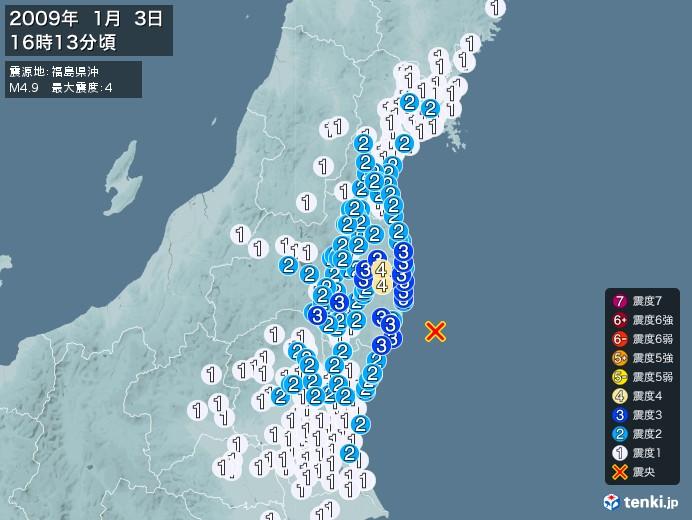 地震情報(2009年01月03日16時13分発生)