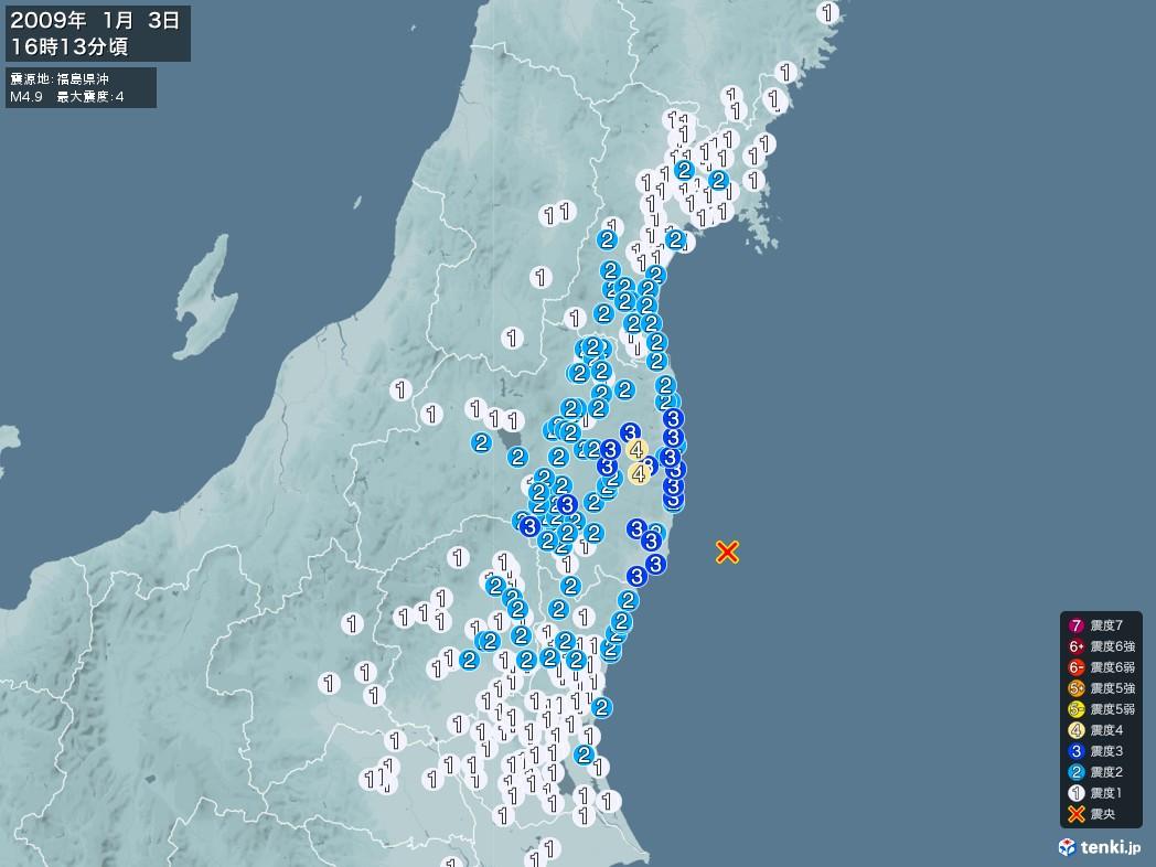 地震情報 2009年01月03日 16時13分頃発生 最大震度:4 震源地:福島県沖(拡大画像)