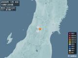 2009年01月04日16時12分頃発生した地震